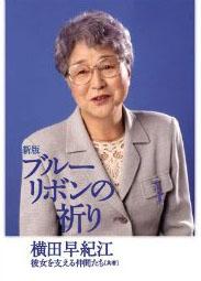 keiko-arimoto